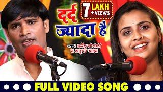 VIDEO   दर्द ज्यादा है   #Dharmendra Solanki , #Anupma Yadav   Dard Jyada Hai   Bhojpuri Dhobi Geet