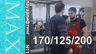 Пауэрлифтинг Максим Тимофеев видео: 11