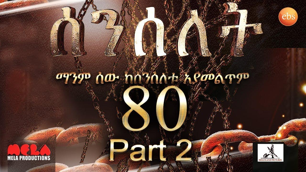 Senselet Drama S04 EP 80 Part 2 ሰንሰለት ምዕራፍ 4 ክፍል 80 - Part 2