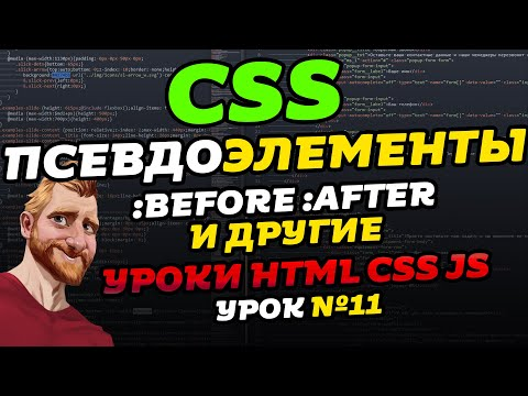 CSS псевдоэлементы. Псевдоэлементы BEFORE и AFTER. Уроки HTML CSS JS. Урок №11