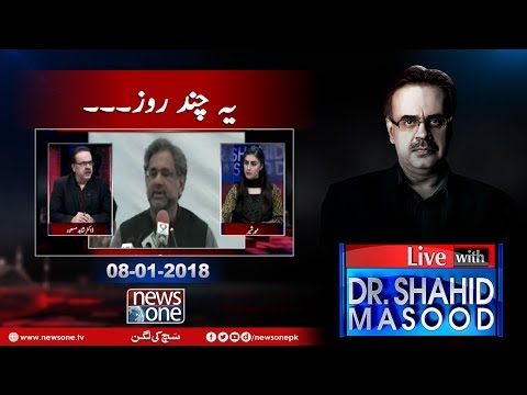 Live With Dr.Shahid Masood - 8-January-2018 - News One