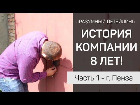 """История компании """"Разумный Детейлинг"""" часть 1 - г. Пенза"""