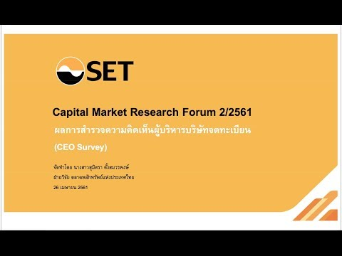 Capital Market Research Forum : ผลสำรวจผู้บริหารบริษัทจดทะเบียน (CEO Survey)