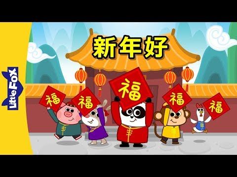 Happy New Year! (新年好!) | Holidays | Chinese | By Little Fox