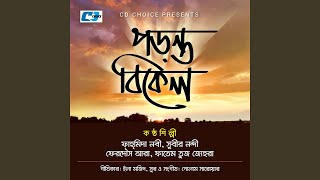 Khoti Nei By Subir Nandi Mp3 Song Download