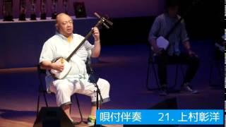2015年5月4日 弘前市民会館で行われた 津軽三味線世界大会 唄付伴奏の部...
