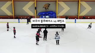 [수정본] VS 래빗츠 친선 -고대아이스링크 20200…