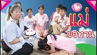 love-mom-วันเกิด-ให้แม่เป็นขอทาน-ละครสั้นวันแม่-i-น้องดาว