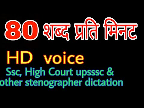 80 wpm hindi dictation ssc stenographer and other stenographer dictation