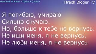 HammAli & Navai - Прятки (Lyrics) mp3
