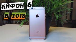Айфон 6 в 2018 году