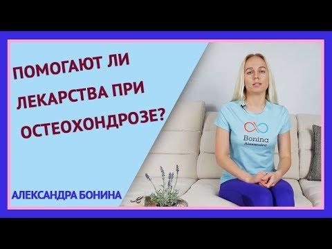 ►Помогают ли лекарства при остеохондрозе?