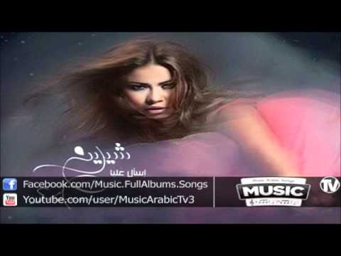 Telecharger Sherine Mp3 2012 Download