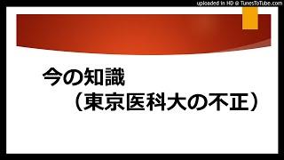 今の知識:東京医科大の不正 thumbnail