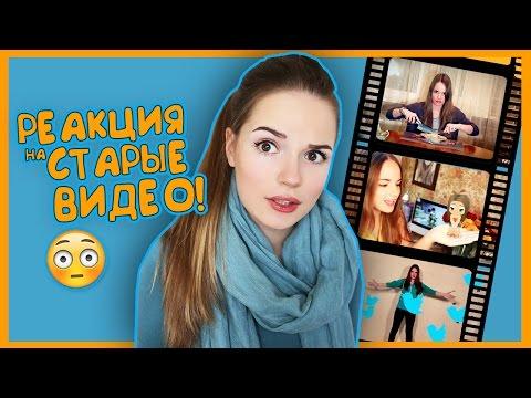 РЕАКЦИЯ НА СТАРЫЕ ВИДЕО :D + Конкурс на Гироскутеры!!! - Популярные видеоролики!