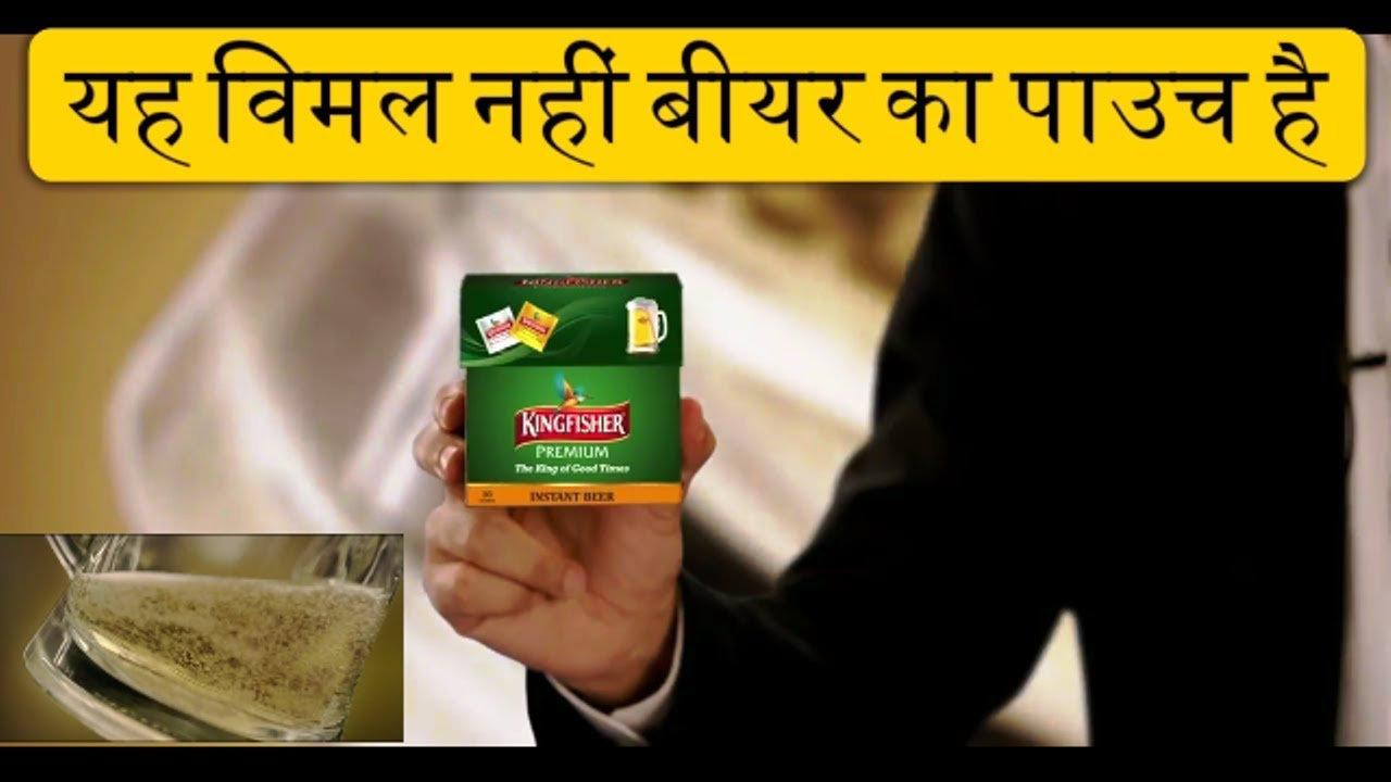 Instant beer powder kingfisher price in india