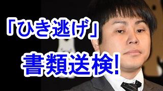 ノンスタイル井上裕介さんが「ひき逃げ」「過失傷害」容疑で書類送検!...