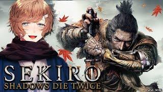 [LIVE] 企画終わったけどどうせだからクリアまでやっちゃおうってやつ SEKIRO: SHADOWS DIE TWICE 隻狼