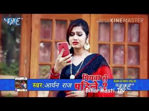 Kahe Kartar Phonwa Bhatar Par|काहे करतार फोनवा भतार पर/star aaryan/ new bhojpuri song