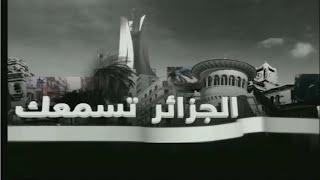 الجزائر تسمعك | ما مدى أهمية التنظيم في إنجاح التغيير ؟