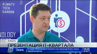 IT-квартал презентован в Алматы