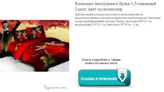 Комплект постельного белья 1,5-спальный Luxor, цвет мультиколор(http://www.veshhi.ru/postelnoe_bele/792557.php Замечательный комплект постельного белья выполнен из высококачественного матер..., 2016-10-23T19:12:12.000Z)