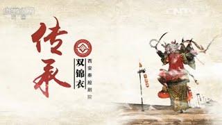 易俗社经典大戏《双锦衣》传承纪实  【戏曲采风20150910】