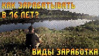 как заработать подростку в казахстане