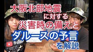 大阪北部地震災害時の備えとジュセリーノ・ダ・ルースの予言を解説します