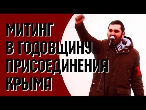 Митинг в Сертолово в годовщину присоединения Крыма