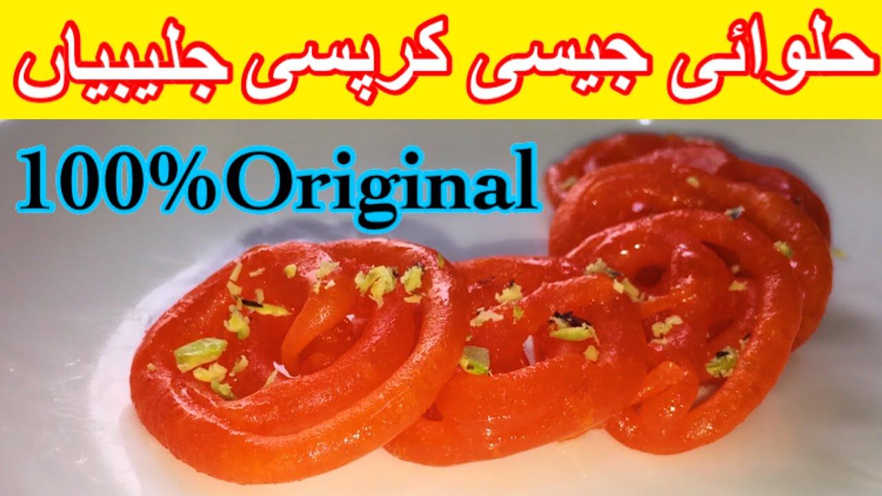 Jalebi Homemade Mithai Fast Easy Recipe In Urdu Hindi | Lockdown Recipe | Eid Special Recipe