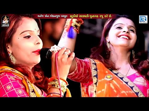 Kajal Maheriya - Live DANDIYA Raas | Part 1 | Non Stop | New Gujarati Program 2018