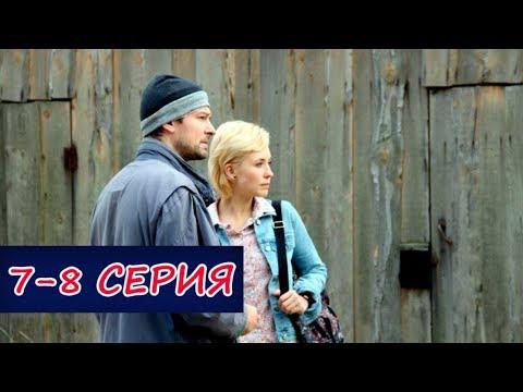 """Знахарь"" 7 - 8 серии 2019 Драма"