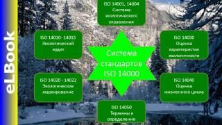 Стандарты экологического менеджмента