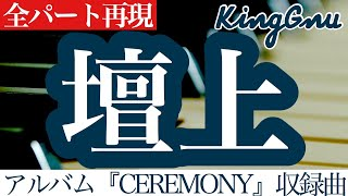 King Gnu/壇上『CEREMONY』より、常田さんの個人的想いが詰まった曲 【コード譜あり|歌ってみた&全パート弾いてみた】