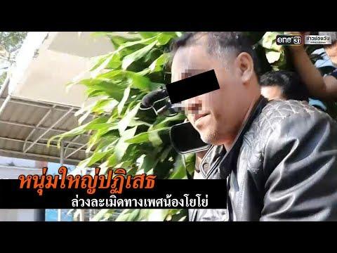 หนุ่มใหญ่ปฏิเสธล่วงละเมิดน้องโยโย่   ข่าวช่องวัน   one31