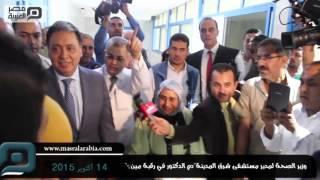 بالفيديو| وزير الصحة لمدير مستشفى بالإسكندرية: دم الطبيب في رقبة مين؟