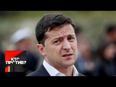 """""""Кто против?"""": Зеленского обвинили в пророссийской политике. От 09.12.19"""