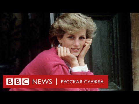 Принцесса Диана: 7 дней после | Документальный фильм Би-би-си