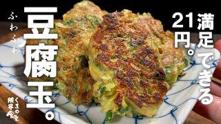 豆腐玉❘くまの限界食堂さんのレシピ書き起こし