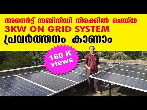 വീടുകളിൽ-ഉപയോഗിക്കുന്ന-3kw-solar-ongrid-system.-|-working-of-a-3kw-solar-ongrid-system