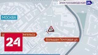 В центре Москвы ограничивается автомобильное движение   Россия 24