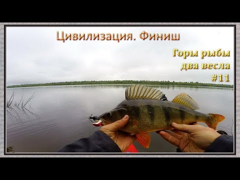 ГОРЫ РЫБЫ ДВА ВЕСЛА - Серия 11