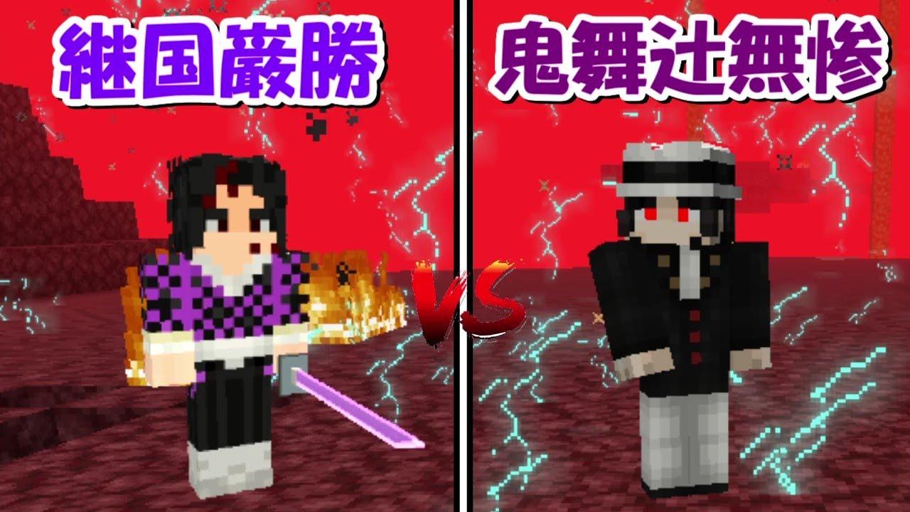 【Minecraft】継国厳勝vs鬼舞辻無惨!!どっちが強い!?-DEMON SLAYER Kimetsu no Yaiba-
