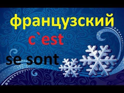 Французский язык. Обороты