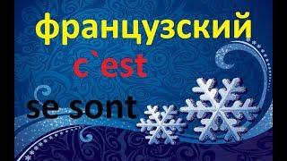 Французский язык. Обороты c`est и ce sont