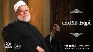 بالفيديو.. جمعة: من لم تصله الدعوة للإسلام بصورة لافتة للنظر لن يُحاسبوا