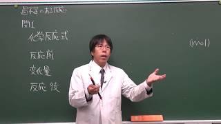 【化学基礎・演習】化学反応と量的関係(3of4)