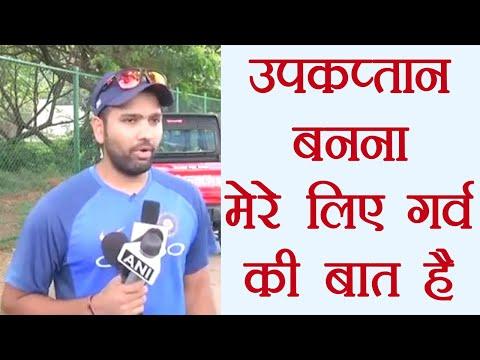 India vs Sri Lanka:  Rohit Sharma बोले, Vice-Captain बनना मेरे लिए गर्व की बात है । वनइंडिया हिंदी