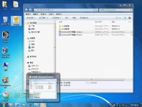 【Outlook 2007】輕鬆學會人脈管理_撰寫與信箋